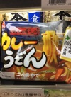 おそば屋さんのカレーうどん 228円(税抜)