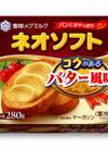 ネオソフトコクのあるバター風味 158円(税抜)