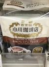 ドリッププレミアムブレンド 358円(税抜)