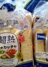超塾フォカッチャ 148円(税抜)