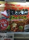 鉄板麺お好みソース味 128円(税抜)
