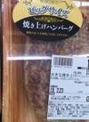 大きな焼き上げハンバーグ 178円(税抜)