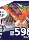 お刺身盛り合わせ 598円(税抜)