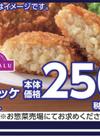 牛肉コロッケ 250円(税抜)