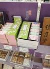 春もよう【10個入り】【サービスカウンター】 2,000円(税抜)