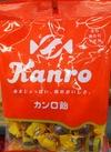カンロ飴 148円(税抜)