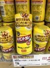 ハウス味付けカレーパウダーバーモントカレー味 298円(税抜)