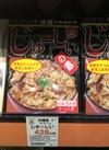 じゅーしい 428円(税抜)