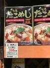 たこめし 398円(税抜)
