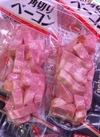 角切りベーコン250g 398円