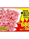 窪川麦豚細切れ肉 680円