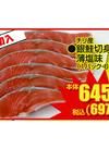 銀鮭切身薄塩味 645円