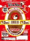 チキンハンバーグ 180円(税抜)