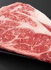 国産牛ロースステーキ 537円(税込)