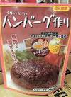 ハンバーグ作り 168円(税抜)