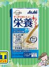 栄養プラス(プレーンヨーグルト味) 20ポイントプレゼント