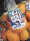 あんみつ姫みかん 498円(税抜)