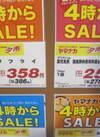 えびフライ 358円(税抜)