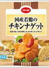 国産若鶏のチキンナゲット 258円