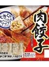 肉餃子・海老餃子・スープ餃子 128円(税抜)