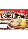 北の味わいガラ炊き醤油ラーメン 138円(税抜)