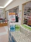 ネピネピトイレットロール各種【お一人様いずれか1個限り】 198円(税抜)