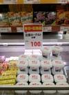 出雲ヨーグルト 100円(税抜)