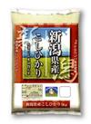 新潟県産こしひかり 1,680円(税抜)
