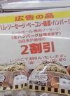 ハム・ソーセジ・加工肉2割引き 20%引