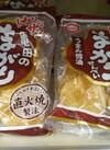 まがりせんべい 100円(税抜)