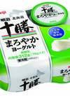 北海道十勝まろやかヨーグルト 118円(税抜)