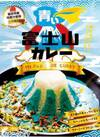 青い富士山カレー 741円(税抜)