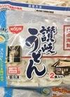 冷凍讃岐うどん2食入り 98円