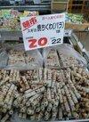 焼ちくわ 20円