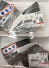 サワラ切り身 168円(税抜)