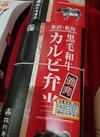 黒毛和牛焼肉カルビ弁当 1,112円(税抜)