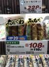 競合対抗!まるごとおいしい太ちくわ 108円(税抜)