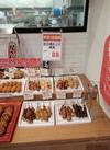 店内焼き上げ焼鳥 88円(税抜)