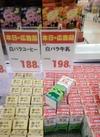 白バラ牛乳【1000ml】 198円(税抜)