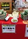 柿の葉寿司 700円(税抜)