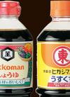 キッコーマン●こいくち醤油旬ボトル・ヒガシマル●うすくちしょうゆ 188円(税抜)