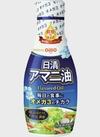 アマニ油フレッシュキープボトル 538円(税込)