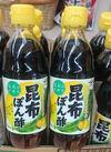 昆布ぽん酢 111円(税抜)