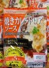 焼きカレードリアソース4袋入り 238円(税抜)
