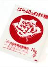 白砂糖 170円(税込)