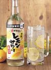 通好みのレモンサワーのもと 698円(税抜)