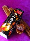 ラム梅酒 1,080円(税抜)