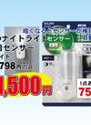 LEDナイトライト 明暗センサー 1,500円