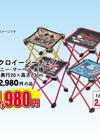 マクロイージーチェア 4,980円