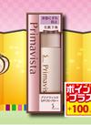 ソフィーナ プリマヴィスタ 皮脂くずれ防止化粧下地UV 100ポイントプレゼント